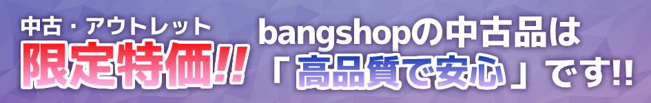 中古・アウトレット限定特価!!bangshopの中古品は「高品質で安心」です!